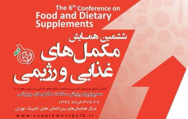 ششمین همایش مکمل های غذایی و رژیمی ایران
